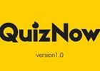100種類以上のトピックを解ける&作れるリアルタイム対戦クイズアプリ「QuizNow」がiOS向けに配信開始―PC向け問題作成サイトも開設