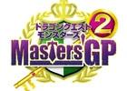 "3DS「ドラゴンクエストモンスターズ2 イルとルカの不思議なふしぎな鍵」公式大会""Great Masters'GP""が東京・大阪・名古屋で開催決定"