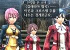 PS3/PS Vita「英雄伝説 閃の軌跡」韓国語版が2014年6月24日に発売決定―「閃の軌跡II」韓国語版も日本と同時発売