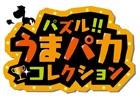Mobage「パズル!!うまパカコレクション」期間限定イベント「Aクラス最強馬決定レース」が開催