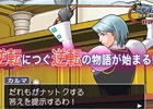 3DS「逆転裁判123 成歩堂セレクション」本作に収録されている「逆転裁判2」の紹介映像が公開