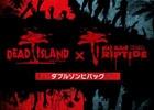 シリーズ2作をまとめて楽しめるPS3「デッドアイランド:ダブルゾンビパック」が2014年7月24日に発売