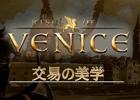 PC「ライズ オブ ヴェニス」交易の仕組みやポイントを紹介するムービーが公開