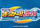 世界代表32ヶ国のチームが参戦する3DS「ARC STYLE:さっかー!!2014」5月14日に配信決定!3DS「SLICE IT!」体験版がeショップに登場