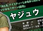 Android版「アッー!とホーム♂黙示録~人狼ゲームやらないか~」が配信