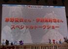 【ニコニコ超会議3】「ファイナルファンタジーXIV: 新生エオルゼア」キャスト陣が収録の裏側を語った「声優さんスペシャルトークショー」の模様をレポート