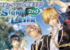 「STORM LOVER 2nd」初となる単独イベントが8月17日に横浜アンフィシアターで開催決定!開催記念企画「バカップル台詞大募集!」も近日受付開始