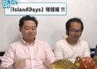 3DS「IslandDays」開発の経緯/延期の真実/特典の秘話などを聴けるクロンチャンネル特別編が公開!ボイスサンプル&プレイムービーもチェック