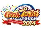 シリーズ史上最速!iOS/Android「パワフルプロ野球TOUCH2014」が配信1ヶ月で累計100万ダウンロードを突破!