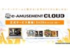 """アーケードゲームが自宅のPCからそのまま遊べるサービス""""e-AMUSEMENT CLOUD""""の正式サービスが開始"""