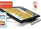 デル、マイナビの「将棋新世紀 PonaX」を販売―「タッチモニタ」の購入者を対象にPonaXをプレゼント!