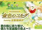 PSP「feat.天音学園」は9月25日発売!ネオロマ20周年イベント日程も明らかとなった「ネオロマンス・フェスタ 金色のコルダ Featuring 至誠館高校」