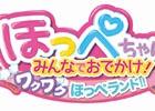 3DS「ほっぺちゃん みんなでおでかけ!ワクワクほっぺランド!!」のプロモーションビデオが公開!いち早くプレイできる試遊会の情報も