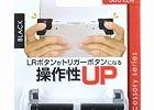 3DS LLの操作性を向上させるアタッチメント「トリガーアシスト3DS LL」が6月12日に発売