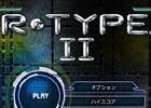特殊兵器「フォース」を使いこなしてバイド殲滅に挑もう!Android「R-TYPE II」がauスマートパスにて配信開始
