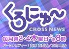 PS Vita「恋愛0キロメートルV」が6月12日放送のニコニコ生放送「くろにゅ~」にて紹介!