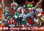 iOS/Android「麻雀 雷神 -Rising-」が「仮面ライダー」とコラボ!新たなサービス「仮面ライダー麻雀バトル」が提供決定