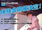 PS Vita「ロボティクス・ノーツ エリート」体験会が6月22日にソフマップ秋葉原で開催―試遊者には非売品「ガンヴァレル プラグインマスコット」を進呈