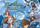 「英雄伝説 碧の軌跡 Evolution」のオリジナルサウンドトラックが8月20日に発売決定!ゲーム本編で使用されたフルアレンジBGM全曲など多数収録