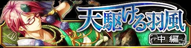 GREE/mixi「陰陽師」ストーリーイベント「天駆ける羽風 中編」が開催―イベント限定「乱風の王子天狗」などをゲットしよう