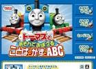 3DS「トーマスとあそんでおぼえる ことばとかずとABC」公式サイトがオープン!PV&TVCMも公開中