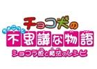 3DS「チョコ犬のちょこっと不思議な物語 ショコラ姫と魔法のレシピ」のゲーム内容を紹介するPV&TVCM(30秒)が公開に