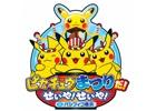 横浜みなとみらいで開催される「ピカチュウ大量発生チュウ」の実施内容が明らかに―ファイナルイベントはパシフィコ横浜で開催!