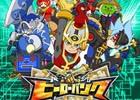 TVアニメ「ヒーローバンク」4週連続夏休みプレゼントキャンペーンが7月21日より実施決定―玩具や3DSゲームソフトなどの賞品を入手するチャンス!