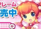 iOS/Android「ロリポップ☆あいらんど」サンリオキャラクター「ハローキティ」とコラボしたアイテムが販売開始