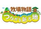3DS「牧場物語 つながる新天地」新モード「しんまい牧場主」を搭載した「更新データ」が7月24日より配信!3DSダウンロード版も同日配信