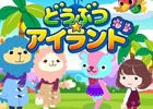 Yahoo! Mobage/mixi「どうぶつ☆アイランド」のシャレグマがLINEスタンプに登場