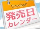 来週は「ヨッシー NEW アイランド」「コープスパーティー BLOOD DRIVE」が登場!発売日カレンダー(2014年7月20日号)