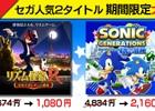 3DS「リズム怪盗R 皇帝ナポレオンの遺産」&「ソニック ジェネレーションズ 青の冒険」のダウンロード版が半額以下になる期間限定のキャンペーンが7月30日よりスタート!