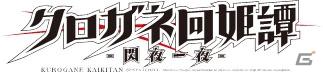 特殊警察部隊の養成学園で巻き起こる信念と正義の物語―PS Vita「クロガネ回姫譚 -閃夜一夜-」が2015年1月29日に発売決定