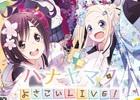 よさこいに青春をかける少女たちの物語―PS Vita「ハナヤマタ よさこいLIVE!」が2014年11月13日に発売!特典満載の限定版情報も