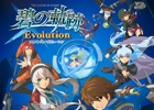 「英雄伝説 碧の軌跡Evolution オリジナルサウンドトラック」から収録曲を厳選した先行配信スペシャルパッケージがAmazonデジタルミュージックストアで8月6日より配信