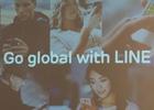 LINE、100億円規模のゲームファンドを立ち上げ―「ブレイブフロンティア」のgumiとの資本業務提携も発表