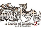 PS3/Xbox 360「悪魔城ドラキュラ Lords of Shadow 2」のプロモーションムービーが公開―多彩なドラキュラアクションの一部を収録