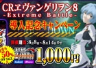 新スペック「CR ヱヴァンゲリヲン8 Extreme Battle」導入記念!iOS/Android「CR ヱヴァンゲリヲン8」の半額セールが実施中