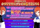 PS3「カラドリウス ブレイズ」声優陣によるトークショーなど盛りだくさんの内容による発売直前イベントが8月24日に開催!