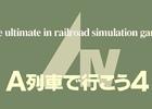 「プロジェクトEGG」にてKONAMIの「ツインビー(MSX版)」&アートディングの「A列車で行こう4(PC-9801版)」が配信