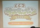 オリジナルタイトルも準備中?―松山洋氏、内山大輔氏、原田勝弘氏による「CC2サマーキャンペーン2014 スペシャルトークイベント」レポート