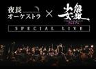 8月25日開催の「夜長オーケストラ × 解放少女 SIN スペシャルライブ」がニコニコ生放送にて配信!