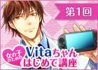 「今から遊ぶ!女の子のためのVitaちゃんはじめて講座」第1回―PS Vita本体とメモリーカードの選び方