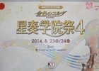 学校別イベントも開催決定!PSP「feat.天音学園」最新情報も公開となった「ネオロマンス・フェスタ 金色のコルダ 星奏学院祭4」