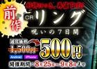 夏の締めにヒンヤリとする値下げ―iOS/Android「CRリング~呪いの7日間~」500円セールが開催中