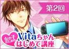 「今から遊ぶ!女の子のためのVitaちゃんはじめて講座」第2回―PS Vita必須アイテム&パッケージとダウンロードの違いって?