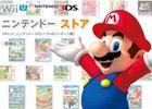 Wii U/3DSのオンラインコードが購入可能!Amazonにて「ニンテンドーダウンロードストア」が開設―3DS「スマブラ」の予約受付も開始