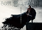 PS3/Xbox 360「悪魔城ドラキュラ Lords of Shadow 2」映画「ドラキュラ ZERO」とのタイアップキャンペーン実施&体験版が9月2日より配信決定