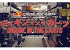 日本のテレビゲームミュージックに隠された歴史を探る―ドキュメンタリー映像シリーズ「DIGGIN' IN THE CARTS」が本日9月4日17時より順次公開